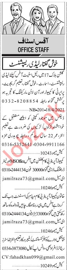 Jang Sunday Classified Ads 18 April 2021 for Office Staff