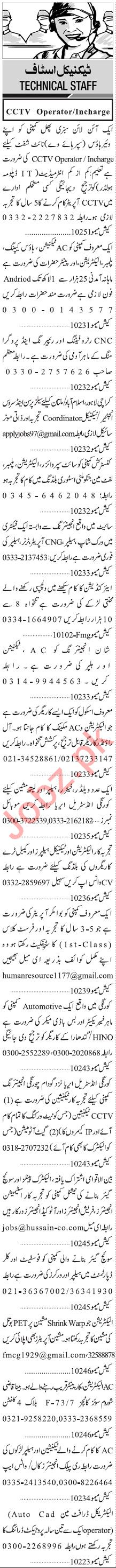 Jang Sunday Classified Ads 18 April 2021 for Technical Staff