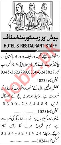 Jang Sunday Classified Ads 18 April 2021 for Hotel Staff