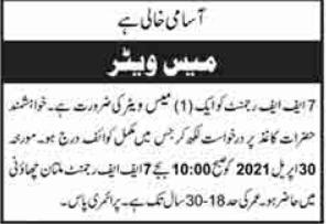 Pak Army 7 FF Regiment Multan Job 2021 For Mess Waiter