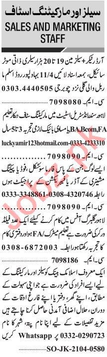 Jang Sunday Classified Ads 18 April 2021 for Marketing Staff