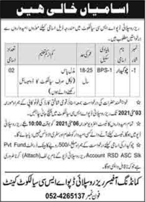 Pak Army Reserve Supply Depot ASC Sialkot Job 2021