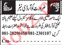 Jang Sunday Classified Ads 18 April 2021 for School Staff