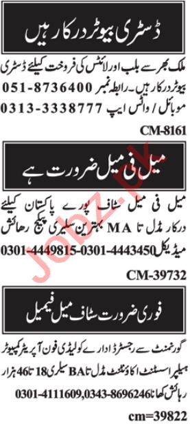Nawaiwaqt Sunday Islamabad Classified Ads 18 April 2021