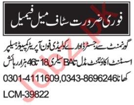 Nawaiwaqt Sunday Multan Classified Ads 18 April 2021