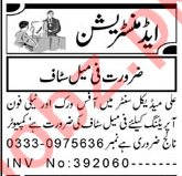 Aaj Sunday Classified Ads 18 April 2021 for Admin Staff