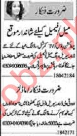 Dunya Sunday Classified Ads 18 April 2021 for Showbiz