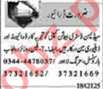 Dunya Sunday Classified Ads 18 April 2021 for Driving Staff