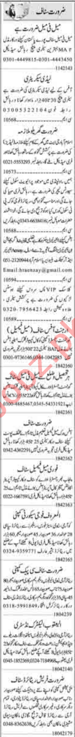 Dunya Sunday Islamabad Classified Ads 18 April 2021