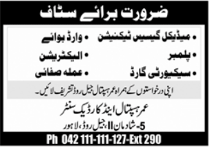Umer Hospital and Cardiac Center Jobs 2021 in Lahore