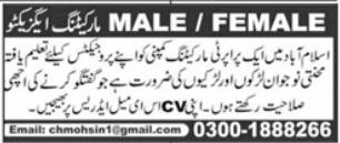 Marketing Executive Job 2021 in Islamabad