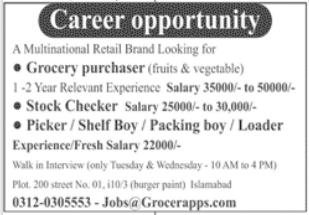 Retail Organization Jobs 2021 in Islamabad