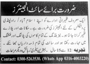 Site Engineers Jobs 2021 in Rawalpindi & Islamabad