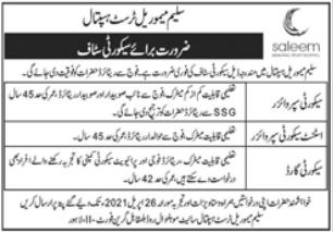 Saleem Memorial Hospital Jobs 2021