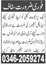 Medical Officers Jobs 2021 in Rawalpindi