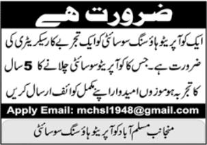 Secretary Job 2021 in Karachi