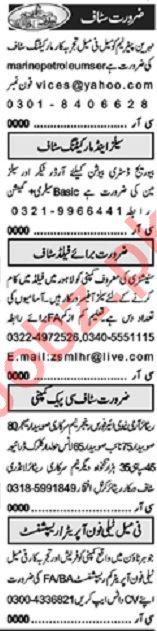 Khabrain Sunday Classified Ads 18 April 2021 Office Staff