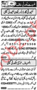 Khabrain Sunday Classified Ads 18 April 2021 Security Staff