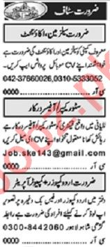 Khabrain Sunday Classified Ads 18 April 2021 for Admin Staff