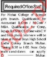 Khabrain Sunday Classified Ads 18 April 2021 Teaching Staff