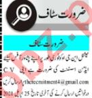 Mashriq Sunday Classified Ads 18 April 2021 for Admin Staff