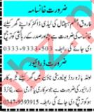 Mashriq Sunday Classified Ads 18 April 2021 for House Staff