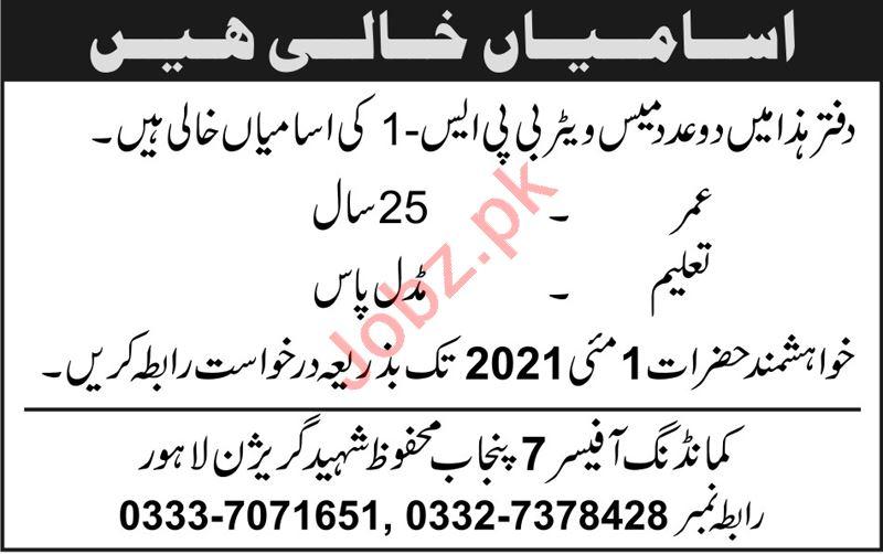 7 Punjab Mehfooz Shaheed Garrison Lahore Jobs 2021