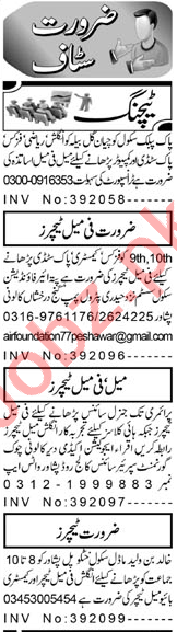 Teacher & Principal Jobs 2021 in Peshawar