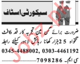 Security Guard & Gunman Jobs 2021 in Lahore
