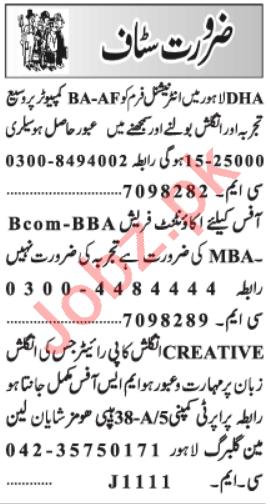 HR Officer & Customer Relationship Officer Jobs 2021