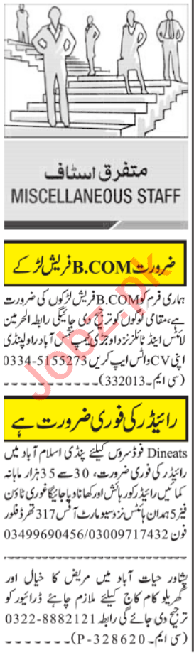 General Accountant & Delivery Rider Jobs 2021 in Lahore