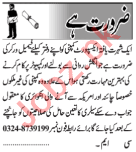 Import Executive & Female Worker Jobs 2021 in Lahore