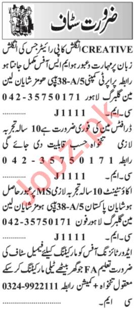 Draftsman & Accountant Jobs 2021 in Lahore