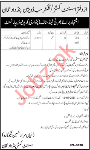 Assistant Commissioner AC Pind Dadan Khan Jobs 2021
