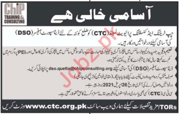 CHIP Training & Consulting CTC Quetta Jobs 2021 DSO Officer