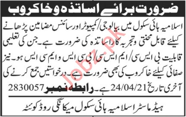 Islamia High Schools Quetta Jobs 2021 for Teachers