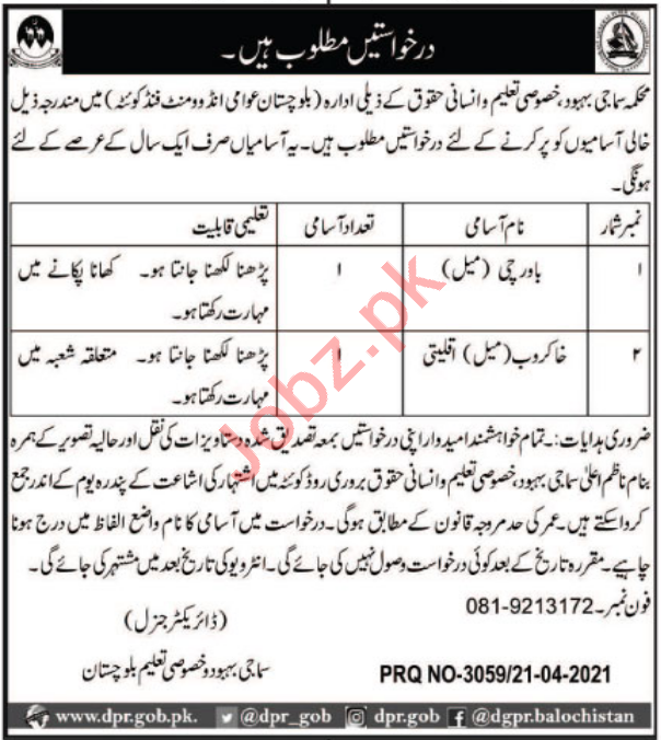 Social Welfare & Special Education Department Jobs 2021