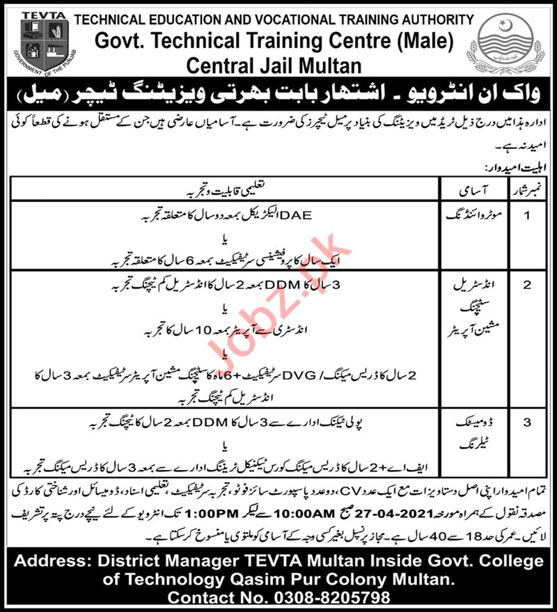 Govt Technical Training Centre Male Central Jail Multan Jobs