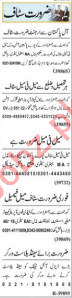 Account Manager & Branch Manager Jobs 2021 in Lahore