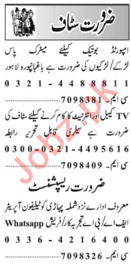 Cable Technician & Receptionist Jobs 2021 in Lahore