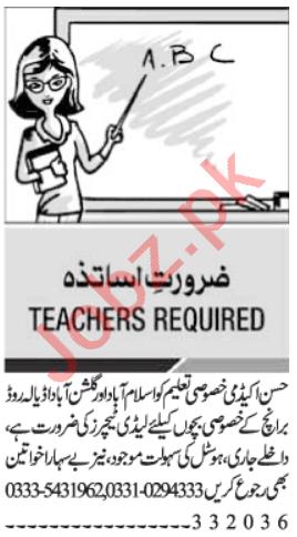 Male & Female Teaching Staff Jobs 2021 in Islamabad