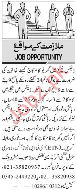 House Staff Jobs 2021 in Karachi