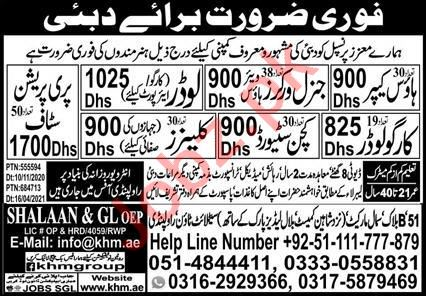House Keeper & Cargo Loader Jobs 2021 in Dubai
