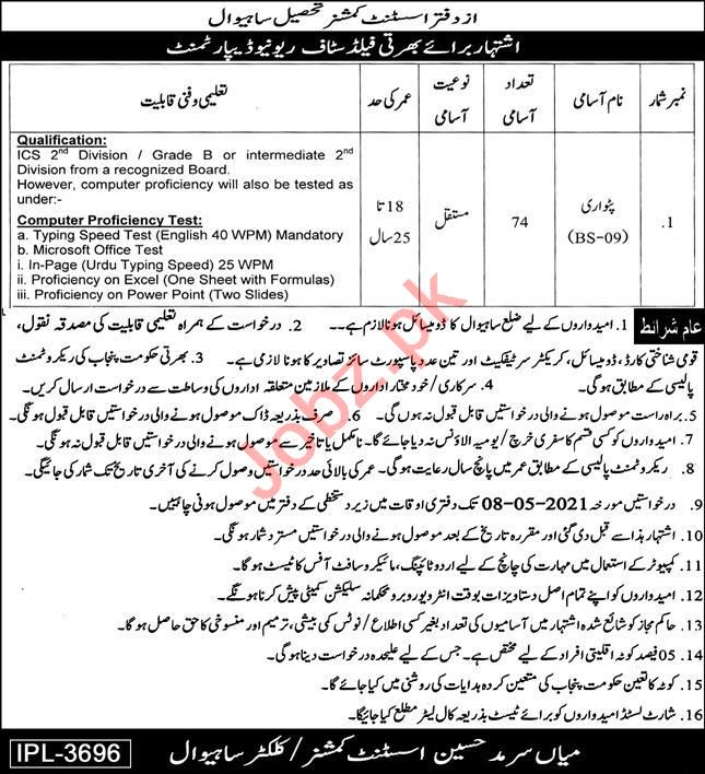 Assistant Commissioner AC Tehsil Sahiwal Jobs 2021 Patwari