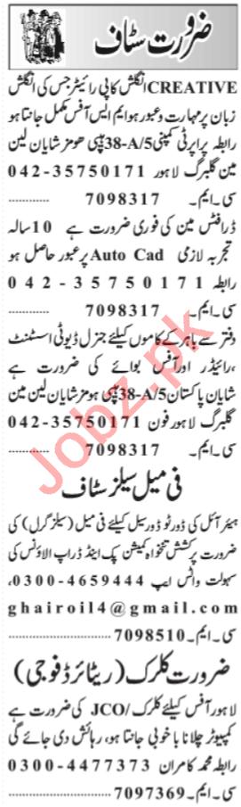 General Duty Assistant & Draftsman Jobs 2021 in Lahore