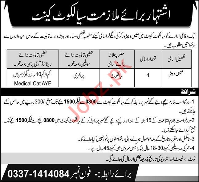Defence Organization Sialkot Jobs 2021 for Mess Waiter