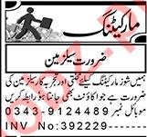Salesman & Sales Officer Jobs 2021 in Peshawar