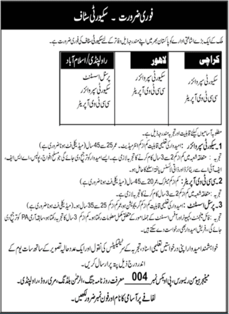 Publishing Company Jobs 2021 For Security Staff