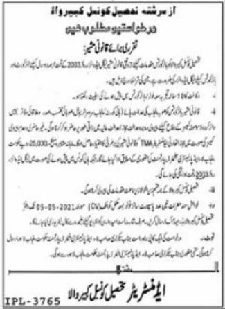 Tehsil Council Office Job 2021 for Legal Advisor