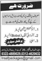 Printing Press Company Jobs 2021 in Lahore
